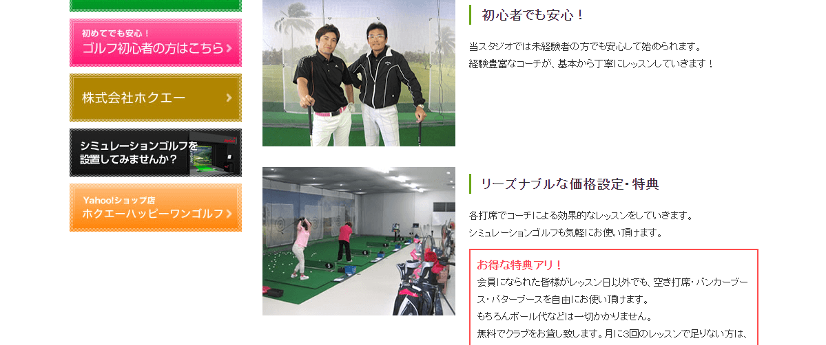 ハッピーワンゴルフスタジオの画像2