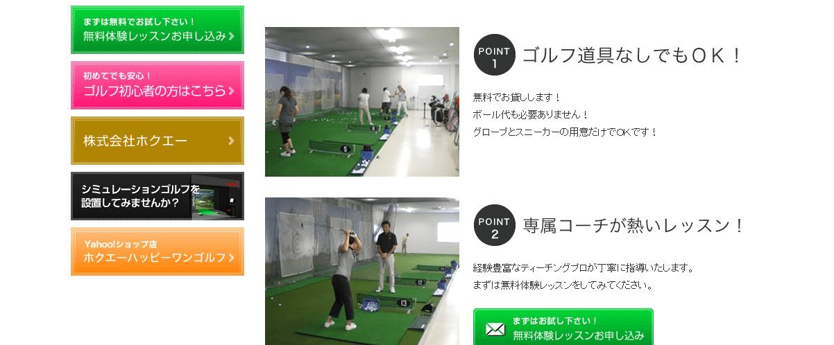 ハッピーワンゴルフスタジオの画像3