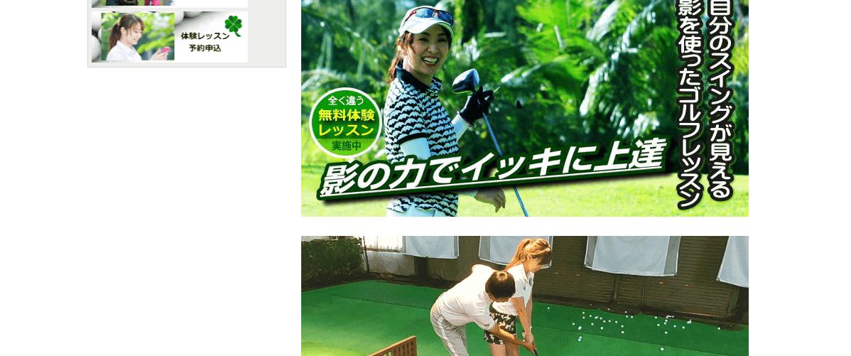 HIROゴルフスクール&プロショップの画像2