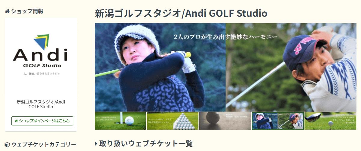 Andi Golf Studioの画像2