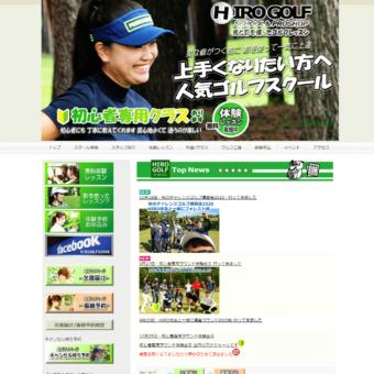 HIROゴルフスクール&プロショップの画像