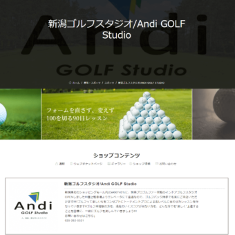 Andi Golf Studioの画像