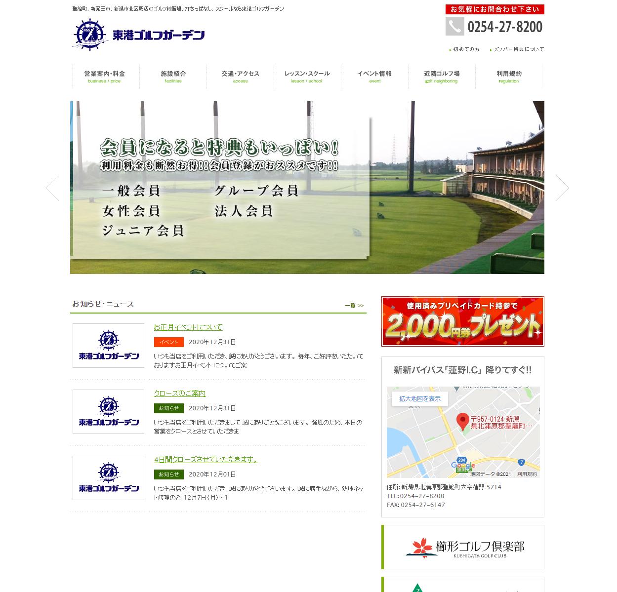 "<span class=""title"">東港ゴルフガーデンの口コミや評判</span>"