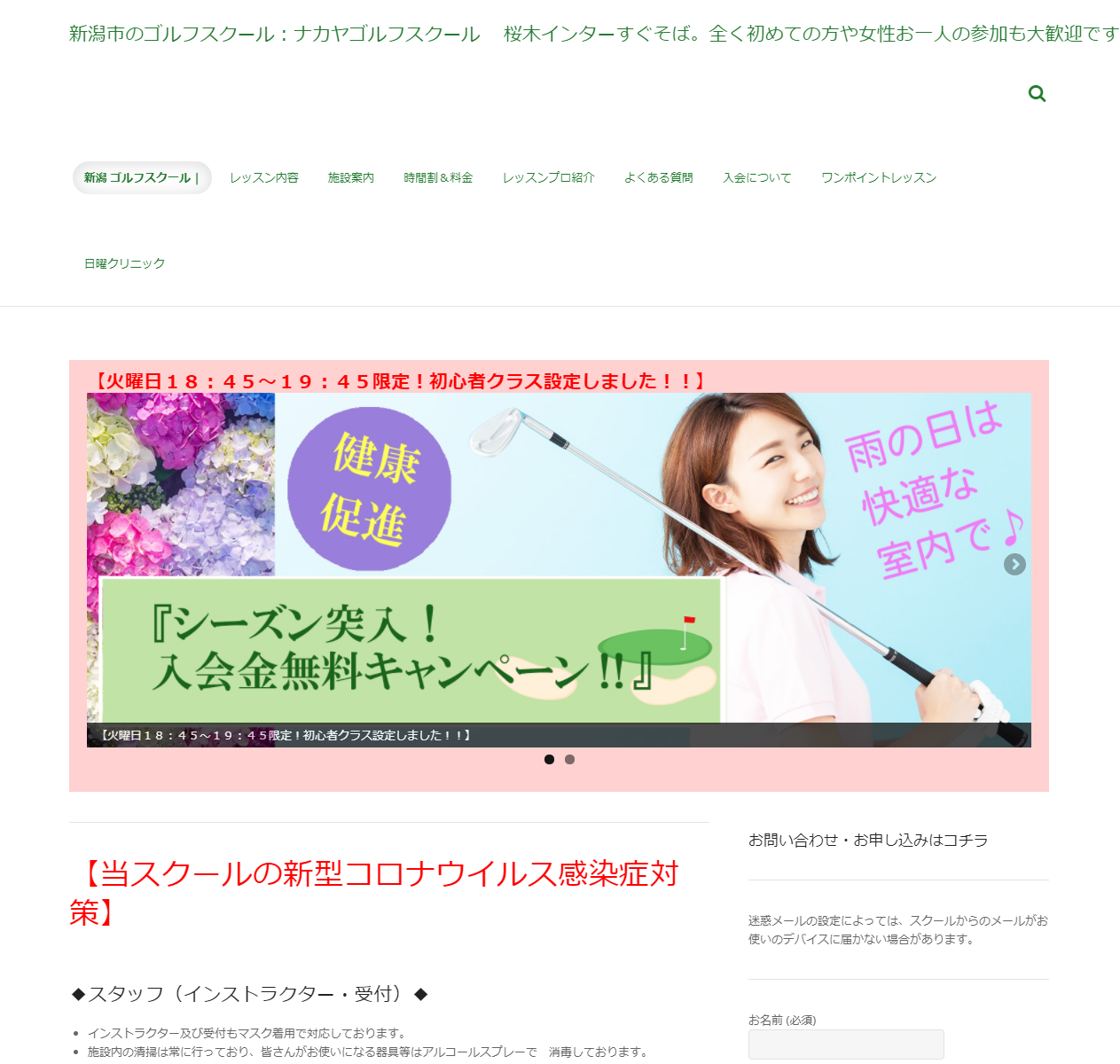 "<span class=""title"">ナカヤゴルフスクールの口コミや評判</span>"