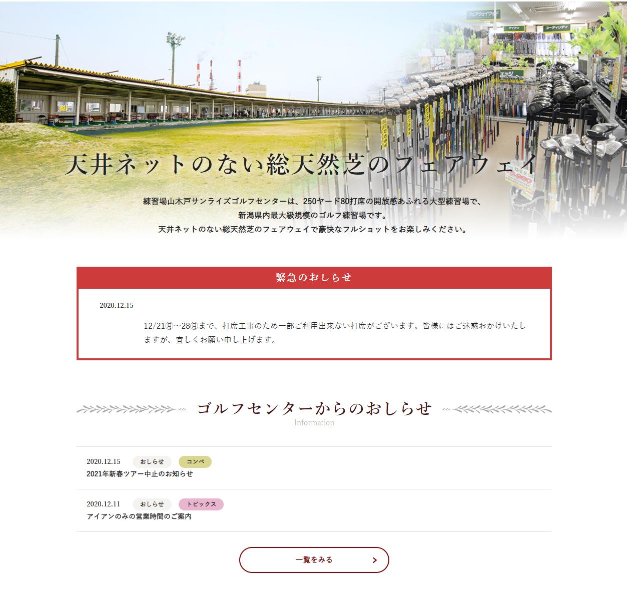 "<span class=""title"">山木戸サンライズゴルフセンターの口コミや評判</span>"